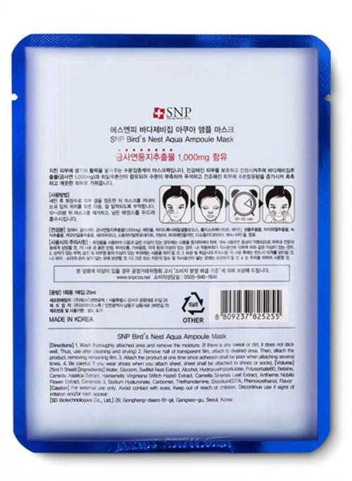 [SNP] Bird's Nest Aqua Ampoule Mask, 10 pack