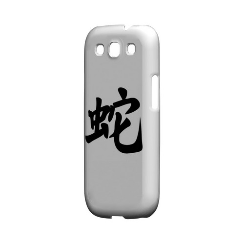 Snake Chinese Character Geeks Designer Line Chinese Horoscope Series Matte Hard Case for Samsung Galaxy S3