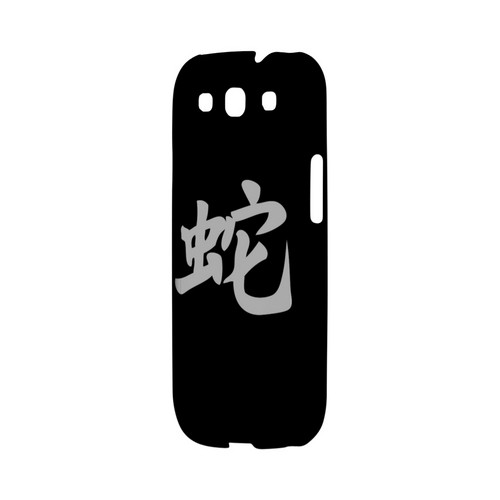 Snake Character on Black Geeks Designer Line Chinese Horoscope Series Matte Hard Case for Samsung Galaxy S3