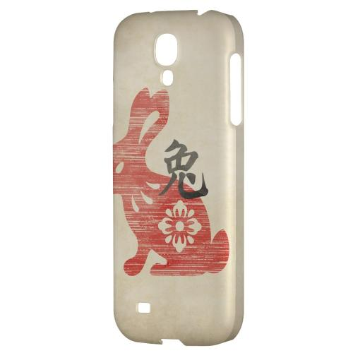 Grunge Rabbit - Geeks Designer Line Chinese Horoscope Series Hard Back Case for Samsung Galaxy S4