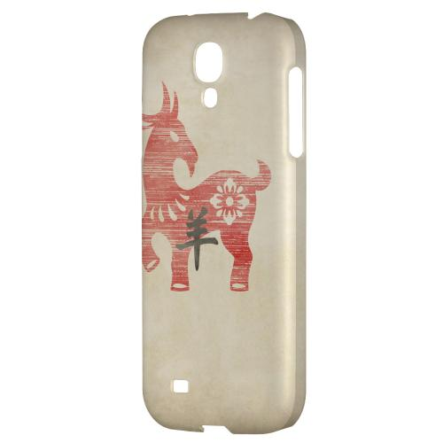Grunge Sheep - Geeks Designer Line Chinese Horoscope Series Hard Back Case for Samsung Galaxy S4