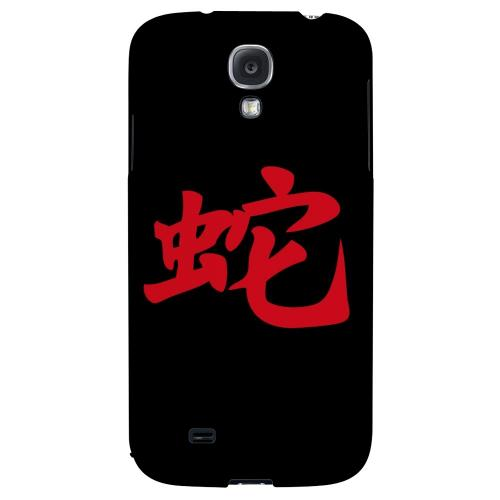 Red Snake Character on Black - Geeks Designer Line Chinese Horoscope Series Hard Back Case for Samsung Galaxy S4