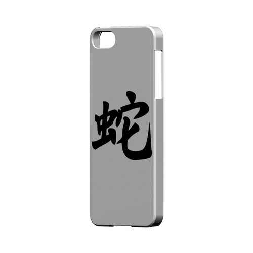 Snake Chinese Character Geeks Designer Line Chinese Horoscope Series Slim Hard Case for Apple iPhone 5/5S