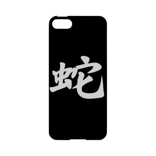Snake Character on Black Geeks Designer Line Chinese Horoscope Series Slim Hard Case for Apple iPhone 5/5S