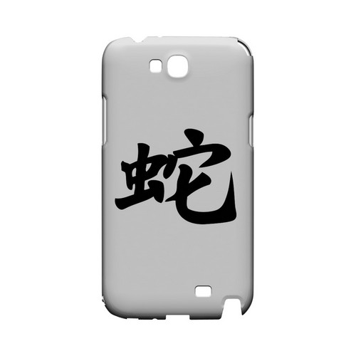 Snake Chinese Character Geeks Designer Line Chinese Horoscope Series Slim Hard Case for Samsung Galaxy Note 2
