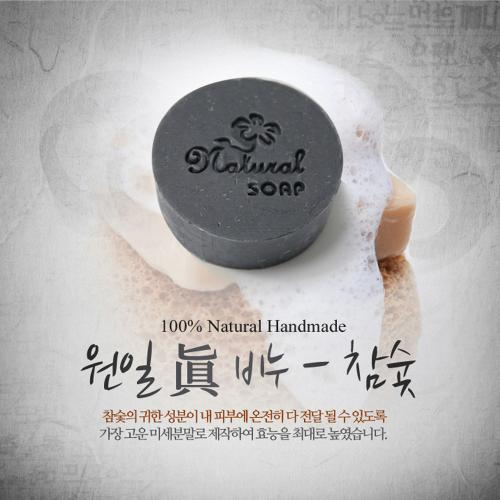 Wonil Jin, Activated Charcoal Soap - Natural Detoxifying Face & Body Cleanser 3.2 oz (90g)